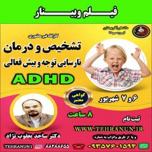 فیلم وبینار adhd